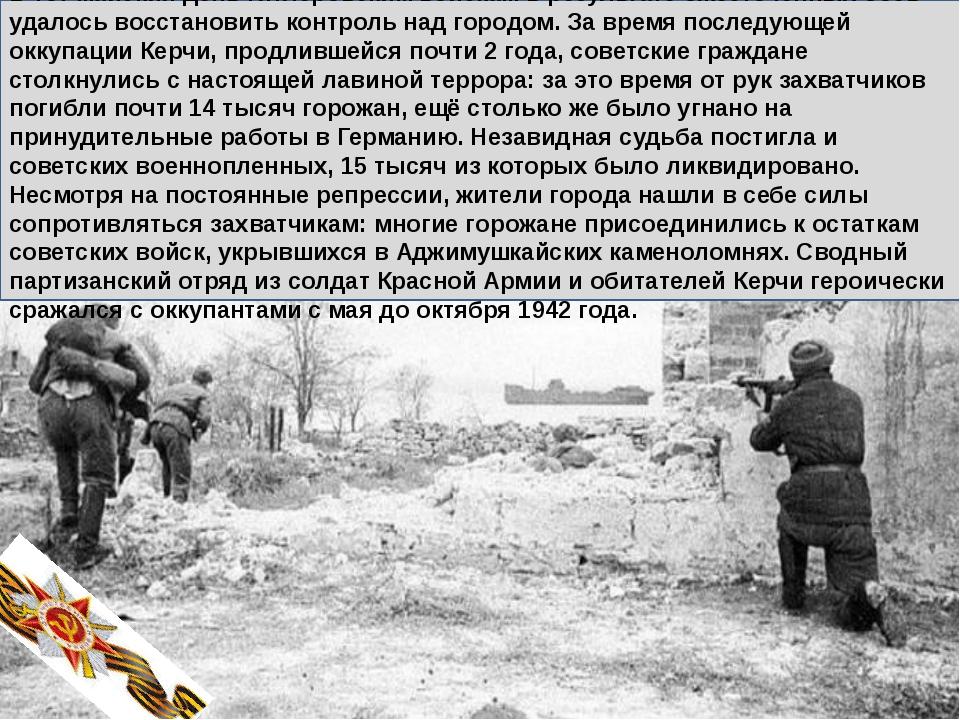 В тот майский день гитлеровским войскам в результате ожесточённых боёв удало...