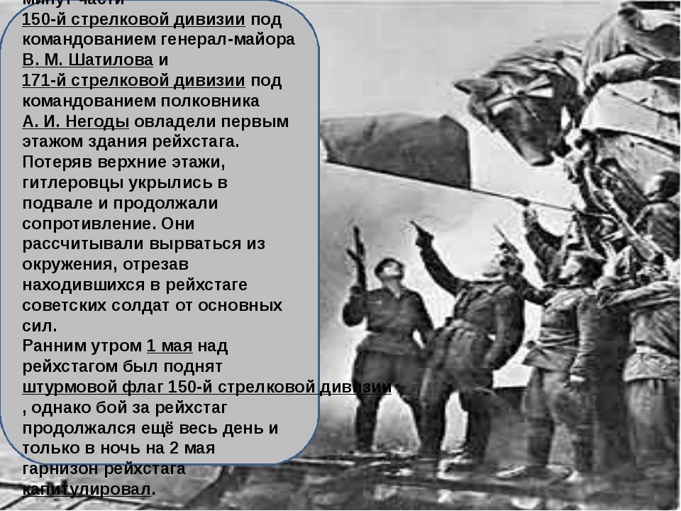 30 апреля 1945 в 21 час 45 минут части150-й стрелковой дивизиипод командов...