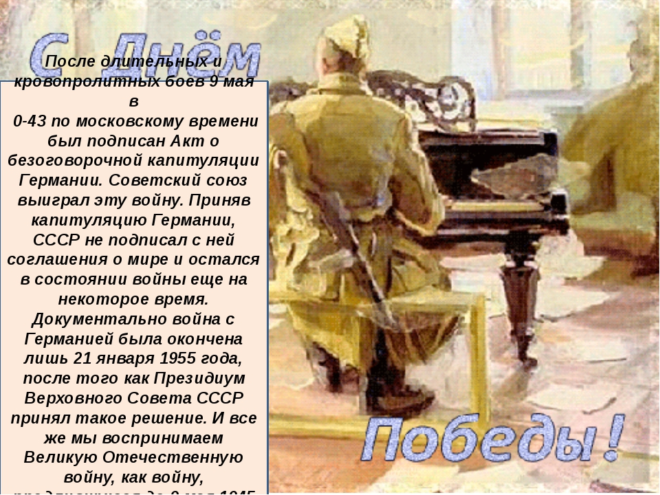 После длительных и кровопролитных боев 9 мая в 0-43 по московскому времени б...