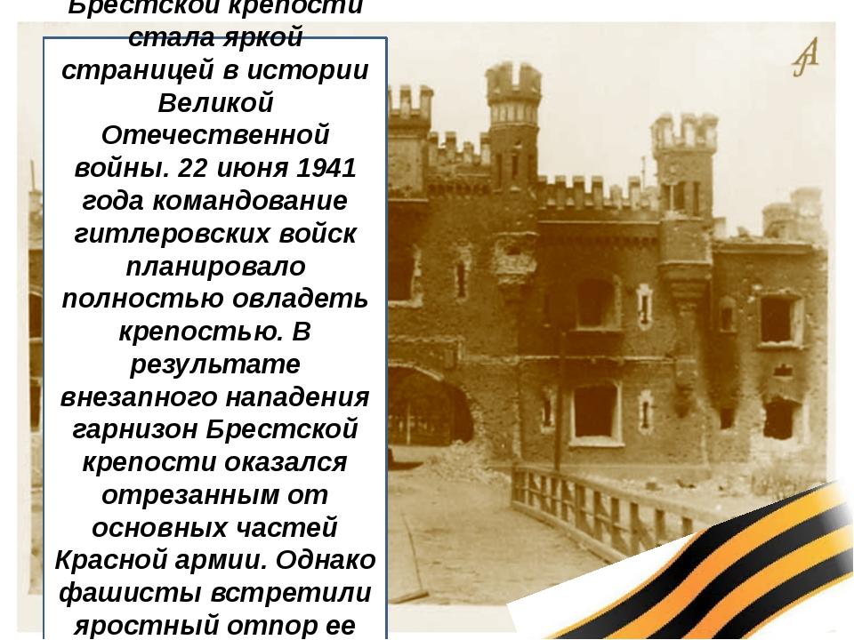 Героическая оборона Брестской крепости стала яркой страницей в истории Велик...
