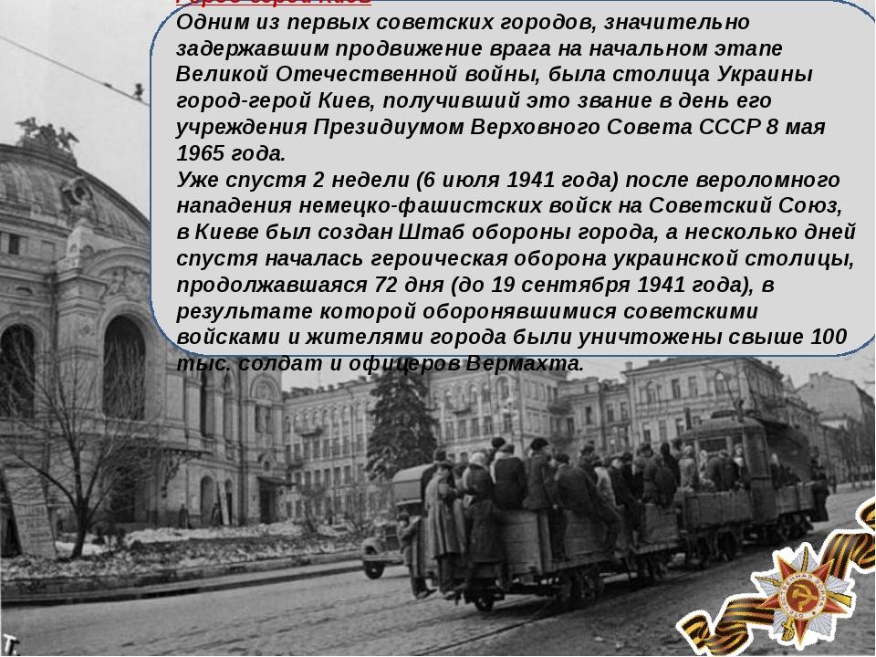 Город-герой Киев Одним из первых советских городов, значительно задержавшим...