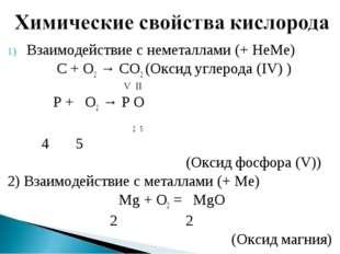 Взаимодействие с неметаллами (+ НеМе) С + О2 → СО2 (Оксид углерода (IV) ) V I