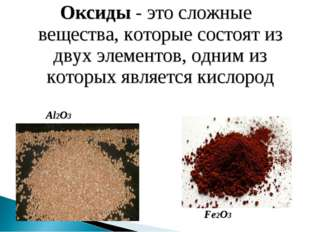 Оксиды - это сложные вещества, которые состоят из двух элементов, одним из ко
