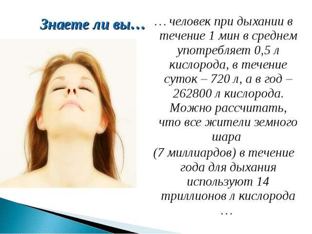 … человек при дыхании в течение 1 мин в среднем употребляет 0,5 л кислорода,...