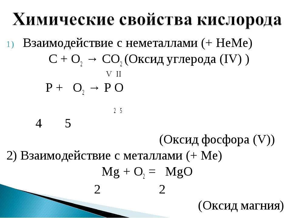 Взаимодействие с неметаллами (+ НеМе) С + О2 → СО2 (Оксид углерода (IV) ) V I...