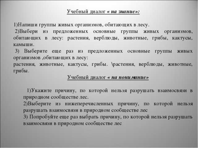 Учебный диалог « на знание»: 1)Напиши группы живых организмов, обитающих в ле...