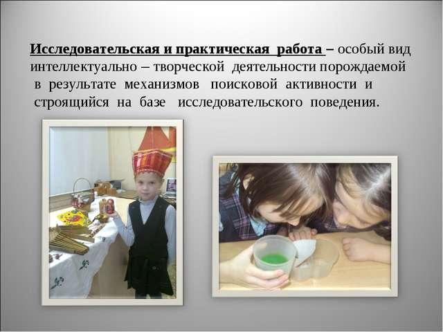 Исследовательская и практическая работа – особый вид интеллектуально – творче...