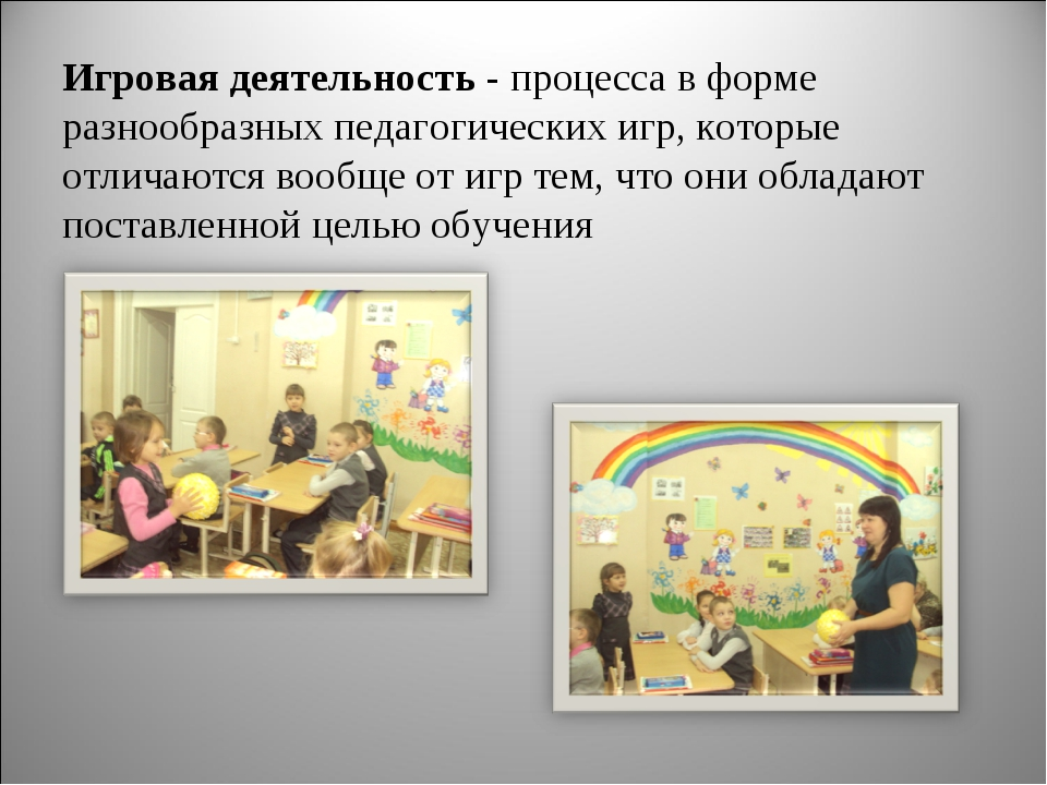Игровая деятельность - процесса в форме разнообразных педагогических игр, кот...
