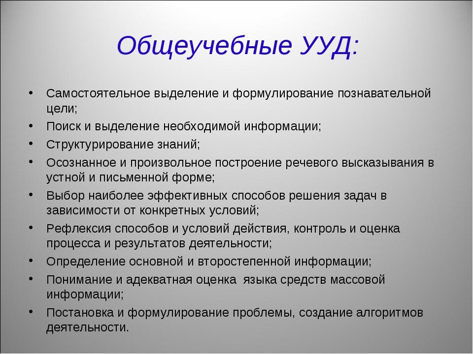 Общеучебные УУД: Самостоятельное выделение и формулирование познавательной це...