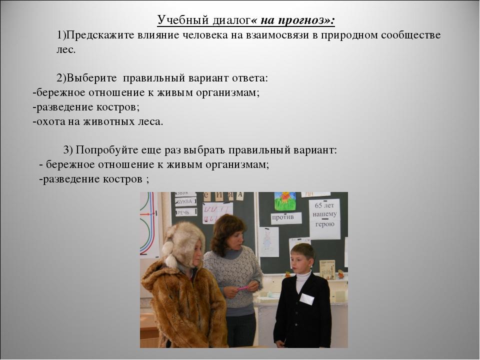 Учебный диалог« на прогноз»: 1)Предскажите влияние человека на взаимосвязи в...