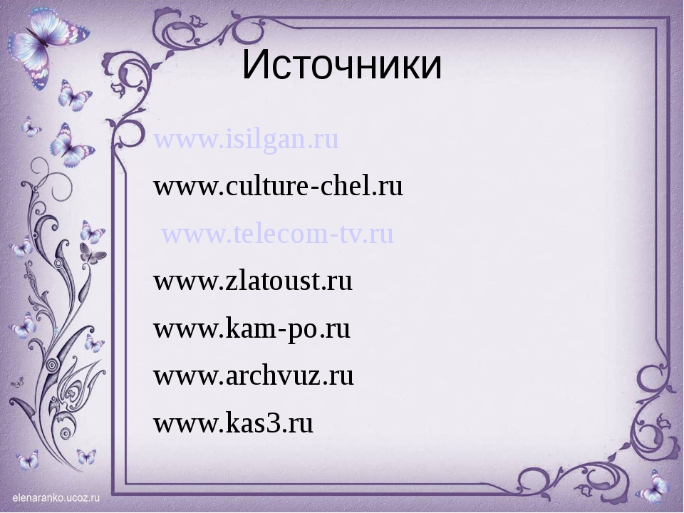 Источники www.isilgan.ru www.culture-chel.ru www.telecom-tv.ru www.zlatoust.r...