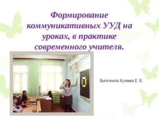 Формирование коммуникативных УУД на уроках, в практике современного учителя.