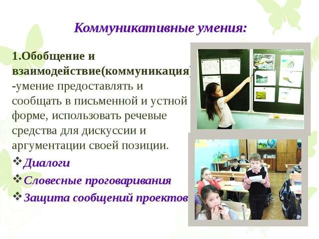 Коммуникативные умения: 1.Обобщение и взаимодействие(коммуникация)-умение пре...