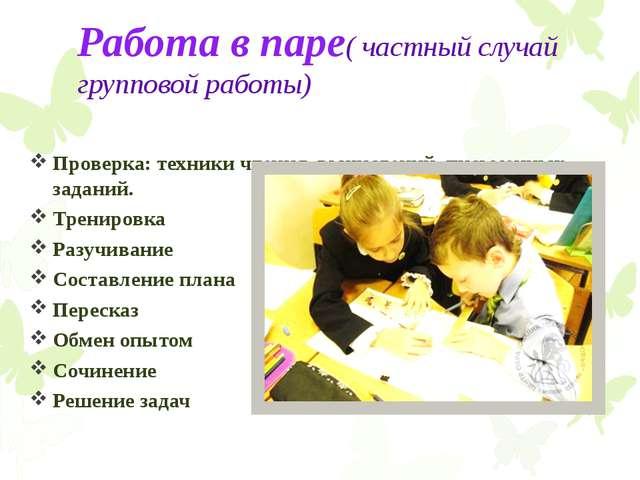 Работа в паре( частный случай групповой работы) Проверка: техники чтения, выч...