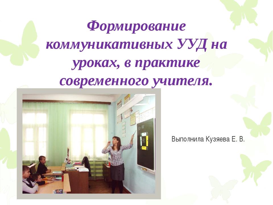 Формирование коммуникативных УУД на уроках, в практике современного учителя....