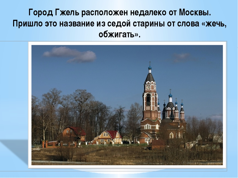 Город Гжель расположен недалеко от Москвы. Пришло это название из седой стари...