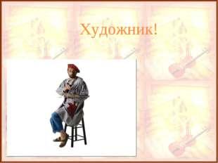 Художник!