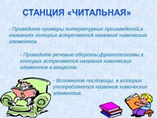 - Приведите примеры литературных произведений,в названиях которых встречаются