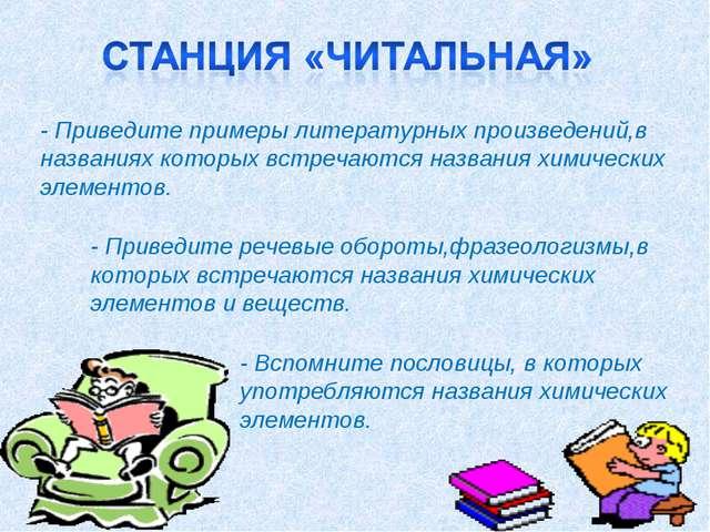 - Приведите примеры литературных произведений,в названиях которых встречаются...
