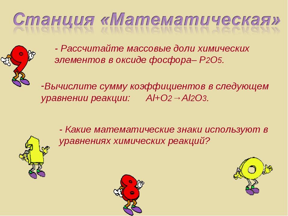 - Рассчитайте массовые доли химических элементов в оксиде фосфора– P2O5. Вычи...