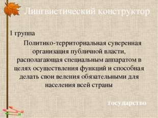 Лингвистический конструктор 1 группа Политико-территориальная суверенная орга