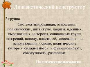 Лингвистический конструктор 2 группа Систематизированная, отношения, политиче