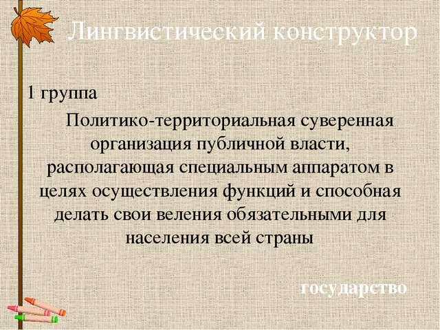 Лингвистический конструктор 1 группа Политико-территориальная суверенная орга...