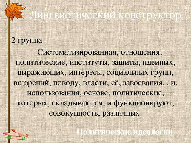 Лингвистический конструктор 2 группа Систематизированная, отношения, политиче...