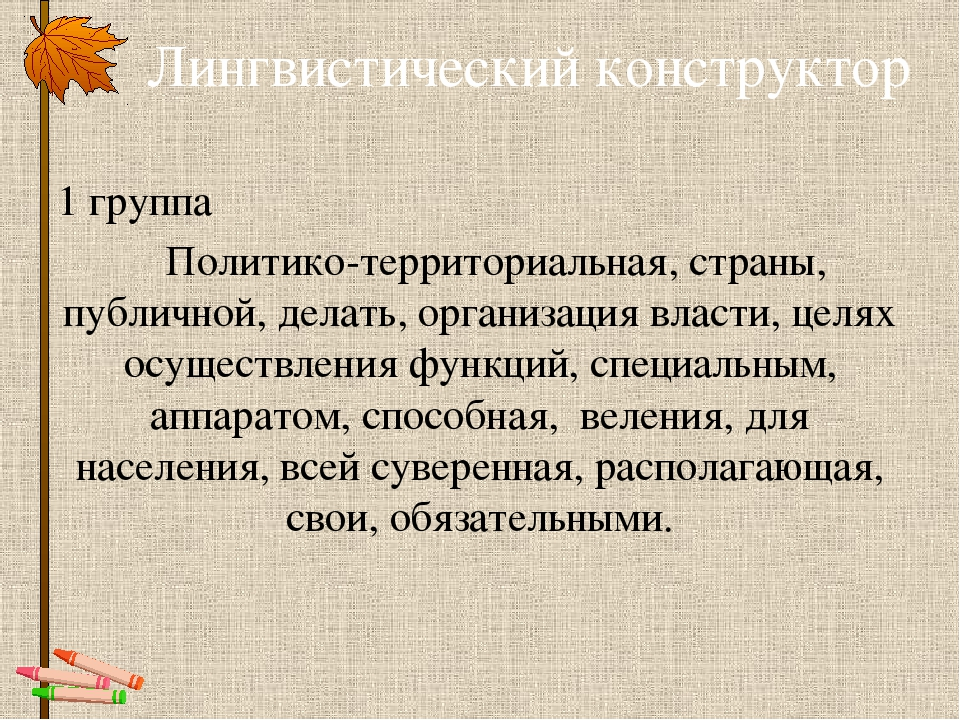 Лингвистический конструктор 1 группа Политико-территориальная, страны, публич...