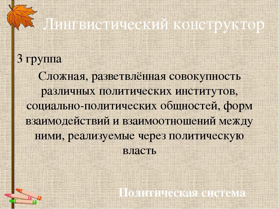 Лингвистический конструктор 3 группа Сложная, разветвлённая совокупность разл...