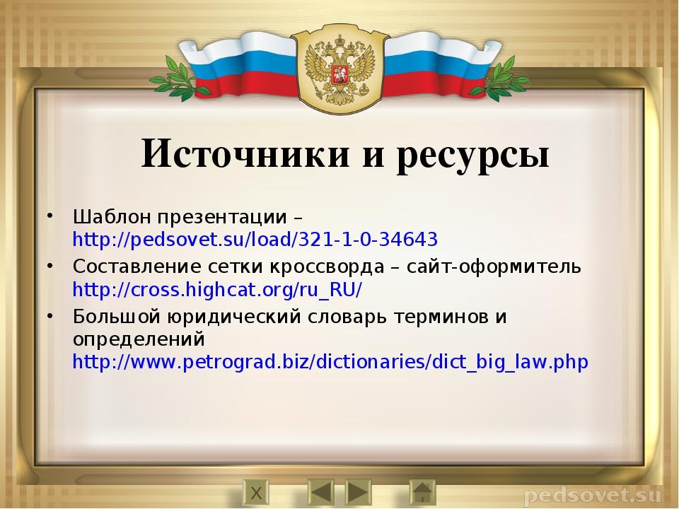 Источники и ресурсы Шаблон презентации – http://pedsovet.su/load/321-1-0-3464...