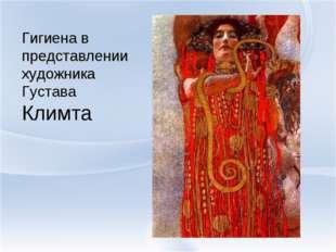 Гигиена в представлении художника Густава Климта