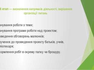 ІІІ етап — визначення напрямків діяльності, вирішення організіції питань  пл