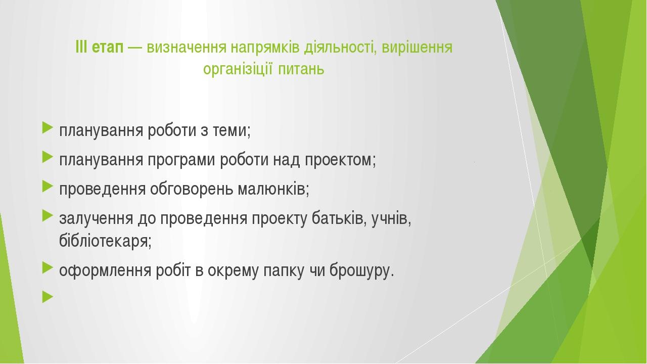 ІІІ етап — визначення напрямків діяльності, вирішення організіції питань  пл...