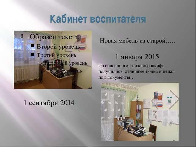 Кабинет воспитателя Новая мебель из старой….. 1 сентября 2014 1 января 2015 И...