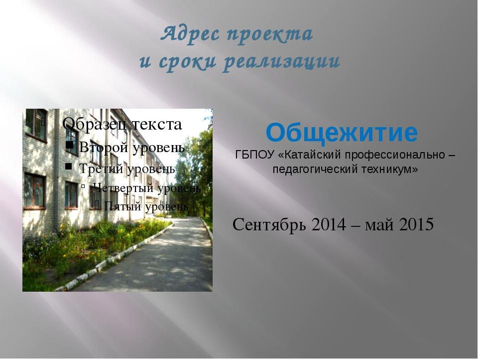 Адрес проекта и сроки реализации Общежитие ГБПОУ «Катайский профессионально –...