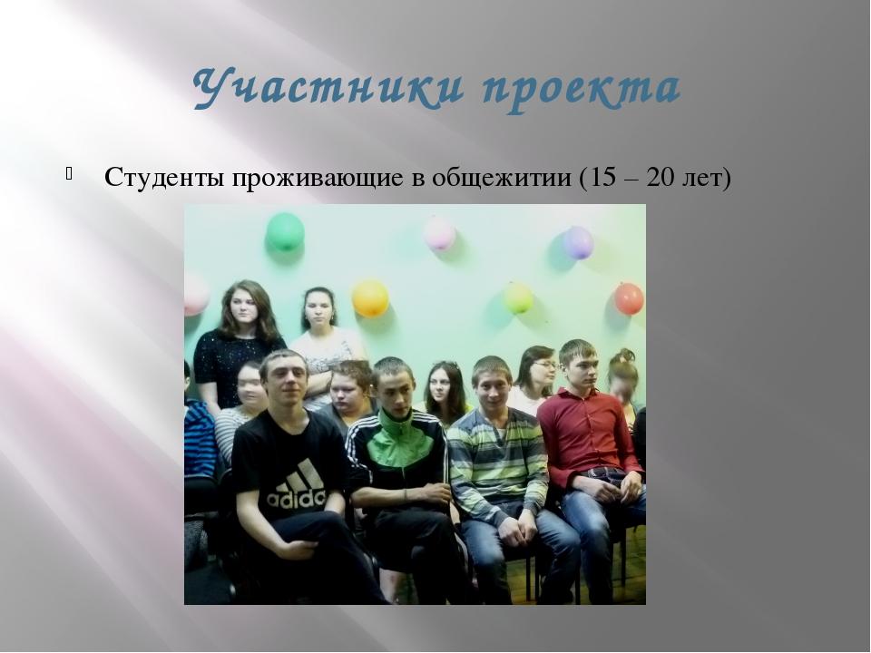 Участники проекта Студенты проживающие в общежитии (15 – 20 лет)