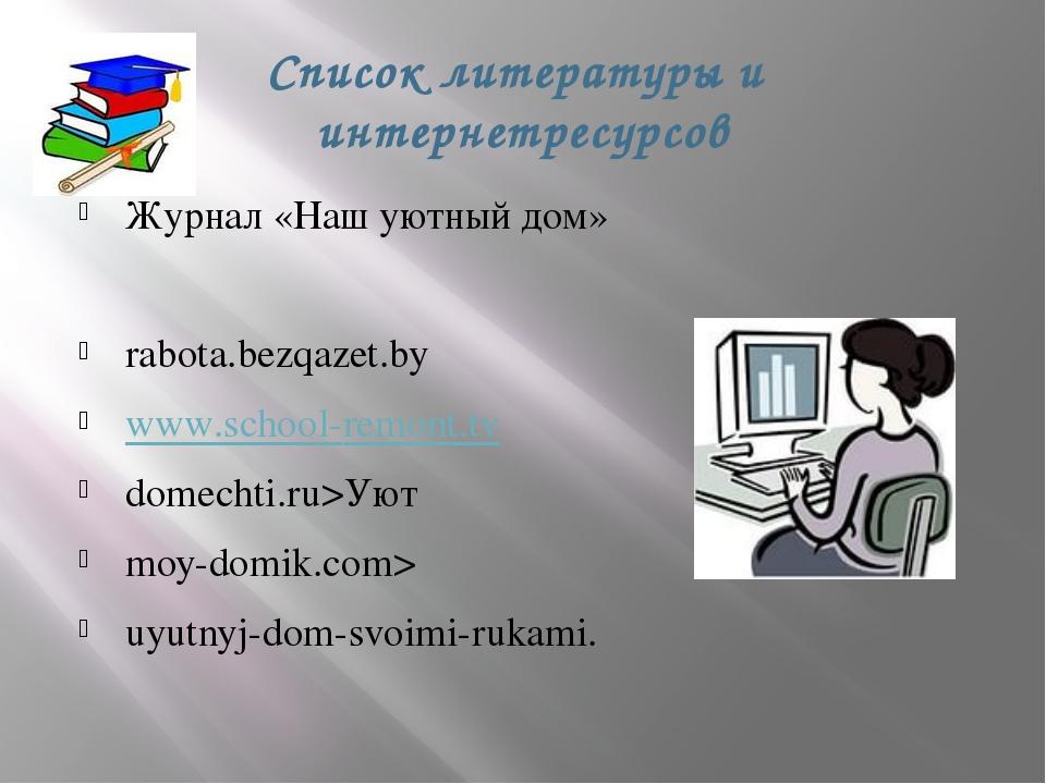 Список литературы и интернетресурсов Журнал «Наш уютный дом» rabota.bezqazet....