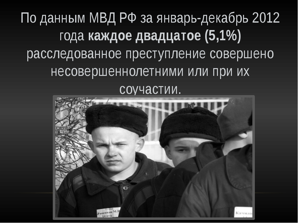 По данным МВД РФ за январь-декабрь 2012 года каждое двадцатое (5,1%) расследо...