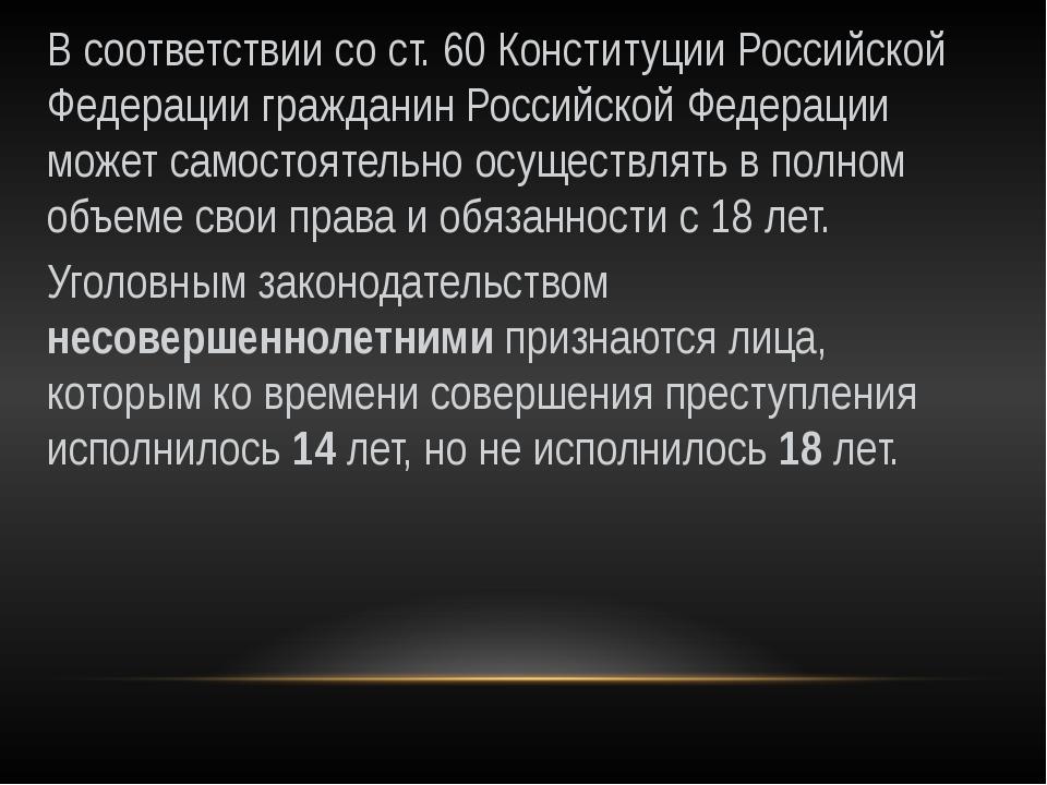В соответствии со ст. 60 Конституции Российской Федерации гражданин Российско...