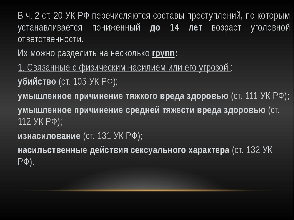 В ч. 2 ст. 20 УК РФ перечисляются составы преступлений, по которым устанавлив...