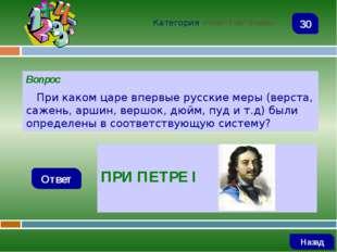 Вопрос Именно этот учебник был первой в России энциклопедией математических з