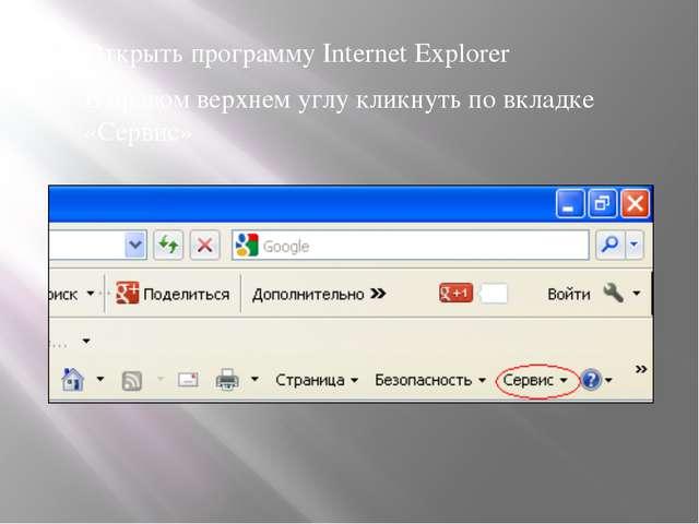 Открыть программу Internet Explorer В правом верхнем углу кликнуть по вкладке...