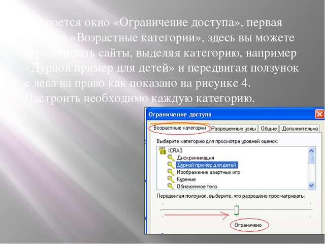 Откроется окно «Ограничение доступа», первая вкладка «Возрастные категории»,...