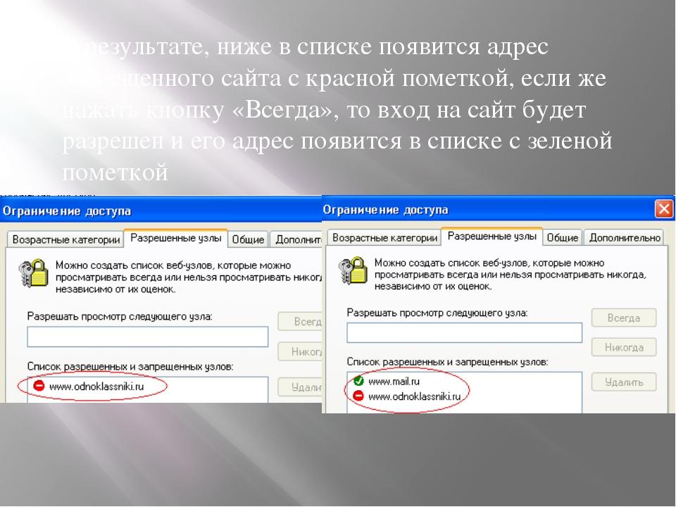 В результате, ниже в списке появится адрес запрещенного сайта с красной помет...