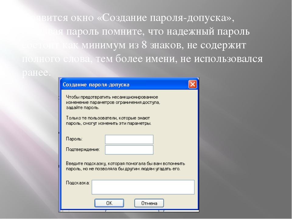Появится окно «Создание пароля-допуска», создавая пароль помните, что надежны...