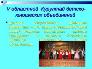 V областной Курултай детско-юношеских объединений Детское общественное движен