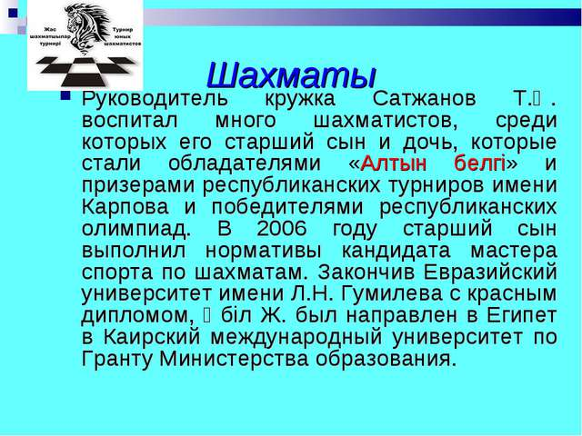Шахматы Руководитель кружка Сатжанов Т.Ә. воспитал много шахматистов, среди к...
