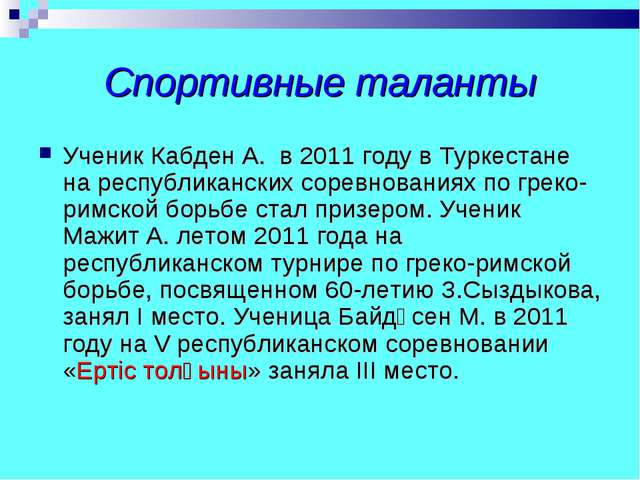 Спортивные таланты Ученик Кабден А. в 2011 году в Туркестане на республиканск...
