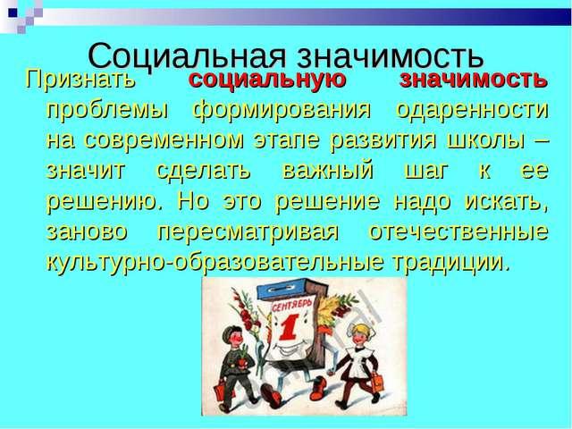 Социальная значимость Признать социальную значимость проблемы формирования од...